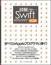 詳解Swift 第3版 Programming Language Swift Definitive Guide [ 荻原 剛志 ] ランキングお取り寄せ