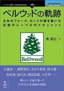 【POD】ベルウッドの軌跡
