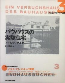 3バウハウスの実験住宅 (新装版 バウハウス叢書) [ アドルフ・マイヤー ]