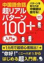 中国語会話超リアルパターン100+〈入門編〉 パターンを覚えれば中国語は話せる! [ ハンミンイ ]