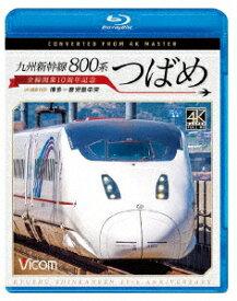 九州新幹線 800系つばめ 4K撮影作品 全線開業10周年記念 博多~鹿児島中央【Blu-ray】 [ (鉄道) ]