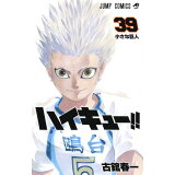 ハイキュー!!(39) 小さな巨人 (ジャンプコミックス)