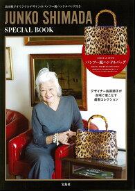JUNKO SHIMADA SPECIAL BOOK 島田順子オリジナルデザインのバンブー風ハンドルバッ ([バラエティ])