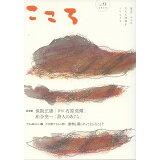 こころ(Vol.53) 保阪正康「評伝石原莞爾」