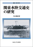 関東水陸交通史の研究