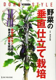 道法スタイル 野菜の垂直仕立て栽培 [ 道法正徳 ]