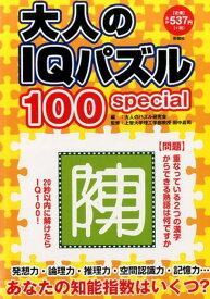 大人のIQパズル100special 知能指数がわかる! [ 北村良子 ]