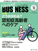 Nursing BUSiNESS(vol.11 no.10(20)