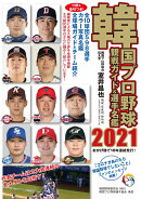 韓国プロ野球観戦ガイド&選手名鑑2021