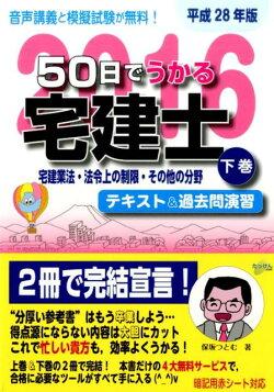 50日でうかる宅建士(平成28年版 下巻)