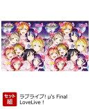 【セット組】ラブライブ! μ's Final LoveLive!セット【Blu-ray】
