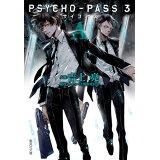 PSYCHO-PASS サイコパス3<A> (集英社文庫)