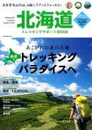 北海道トレッキングサポートBOOK