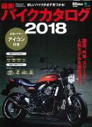 最新バイクカタログ(2018)