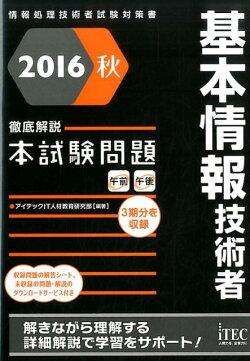 基本情報技術者徹底解説本試験問題(2016秋)