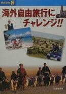 海外自由旅行にチャレンジ!!