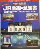 JR全線・全駅舎(西日本編(JR東海・JR西日本)