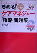 きめる!ケアマネジャー「攻略」問題集(〔2005〕)