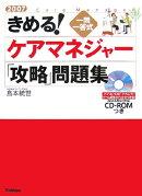 きめる!ケアマネジャー「攻略」問題集(2007)