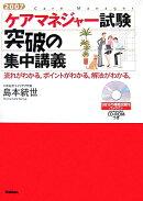 ケアマネジャー試験突破の集中講義(〔2007〕)