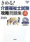 きめる!介護福祉士試験「攻略」問題集(2010年版)