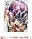 【楽天ブックス限定全巻購入特典対象】弱虫ペダル GLORY LINE DVD BOX Vol.3 [ 渡辺航 ]