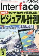 Interface (インターフェース) 2014年 05月号 [雑誌]