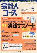 会計人コース 2014年 05月号 [雑誌]
