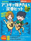 「コード3つ」からはじめよう! アコギで弾きたい定番ヒット Go!Go! GUITAR 2014年5月号増刊