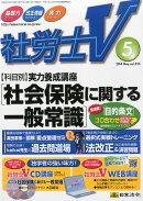 社労士V 2014年 05月号 [雑誌]
