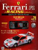 隔週刊 公式フェラーリF1&レーシングコレクション 2014年 5/21号 [雑誌]