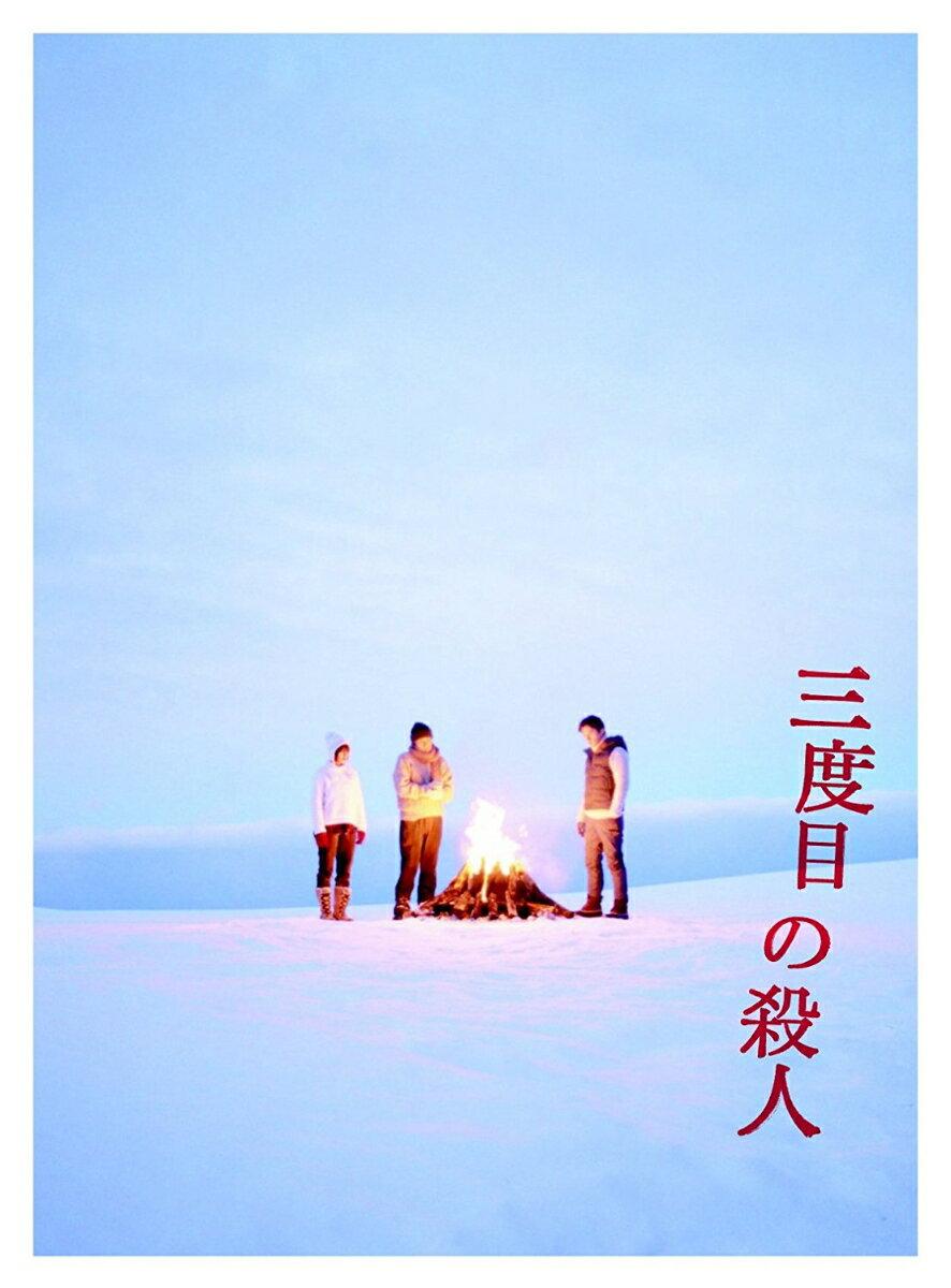 三度目の殺人 Blu-ray スペシャルエディション【Blu-ray】 [ 福山雅治 ]