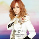 美旋律 〜Best Tune Takamiy〜 (初回限定盤A 2CD) [ Takamiy ]