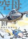 空母いぶき 10 (ビッグ コミックス) [ かわぐち かいじ ]