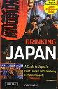 Drinking Japan [ クリス・バンティング ]
