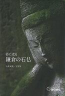 苔に光る 鎌倉の石仏