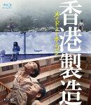 メイド・イン・ホンコン/香港製造 4Kレストア・デジタルリマスター版【Blu-ray】