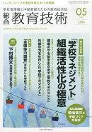 総合教育技術 2014年 05月号 [雑誌]