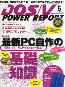 DOS/V POWER REPORT (ドス ブイ パワー レポート) 2014年 05月号 [雑誌]