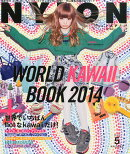 NYLON JAPAN (ナイロンジャパン) 2014年 05月号 [雑誌]