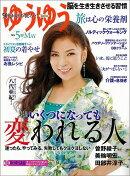 ゆうゆう 2014年 05月号 [雑誌]