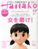 Hanako (ハナコ) 2014年 5/22号 [雑誌]