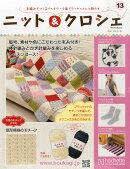 週刊 ニット&クロッシェ 2014年 5/28号 [雑誌]