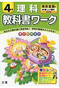 教科書ワーク理科4年 東京書籍版新編新しい理科完全準拠