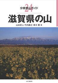 滋賀県の山 (分県登山ガイド) [ 山本武人 ]
