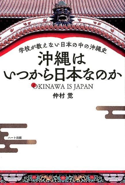 沖縄はいつから日本なのか 学校が教えない日本の中の沖縄史 [ 仲村覚 ]