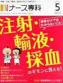 ナース専科 2014年 05月号 [雑誌]