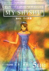 MY SHISHU (マイ詩集) 2014年 05月号 [雑誌]