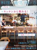 料理通信 2014年 05月号 [雑誌]