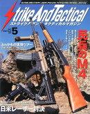 Strike And Tactical (ストライク・アンド・タクティカルマガジン) 2014年 05月号 [雑誌]